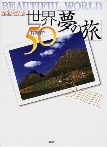 完全保存版 世界「夢の旅」BEST50の詳細を見る