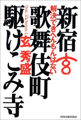 新宿歌舞伎町駆けこみ寺―解決できへんもんはないの詳細を見る
