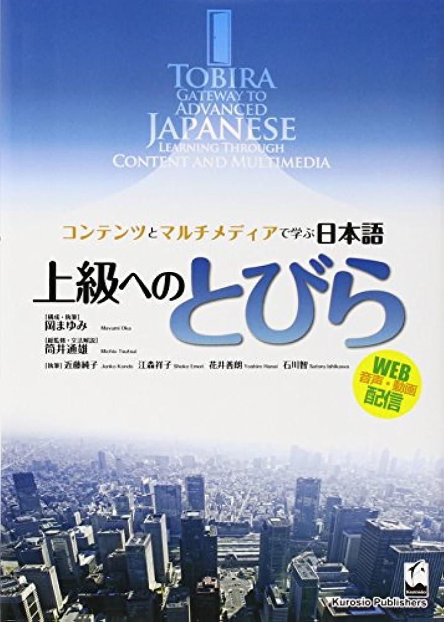 地球み初期上級へのとびら ―コンテンツとマルチメディアで学ぶ日本語:TOBIRA Gateway to Advanced Japanese Learning Through Content and Multimedia