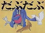 だぶだぶ (こどものともコレクション2009)