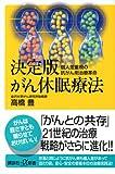 決定版 がん休眠療法 (講談社+α新書)