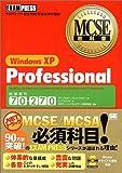 MCSE教科書 WindowsXP Professional (MCSE教科書シリーズ)