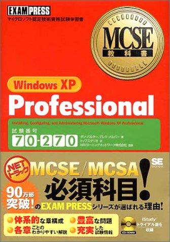 MCSE教科書 WindowsXP Professional (MCSE教科書シリーズ)の詳細を見る