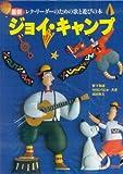 ジョイキャンプ  最新レクリーダーのための歌と遊びの本