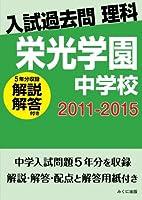 入試過去問理科(解説解答付き) 2011-2015 栄光学園中学校