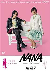 NANA-ナナ-FM707 [DVD]