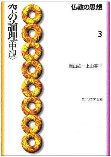 空の論理「中観」―仏教の思想〈3〉 (角川文庫―角川文庫ソフィア)の詳細を見る