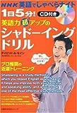 NHK英語でしゃべらナイトCD付き 1日5分!英語力超アップのシャドーイングドリル (主婦の友生活シリーズ NHK英語でしゃべらナイト)