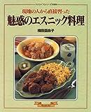 魅惑のエスニック料理—現地の人から直接習った (マイライフシリーズ特集版)