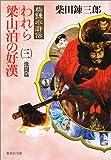 柴錬水滸伝 われら梁山泊の好漢 3 激闘篇 (集英社文庫)