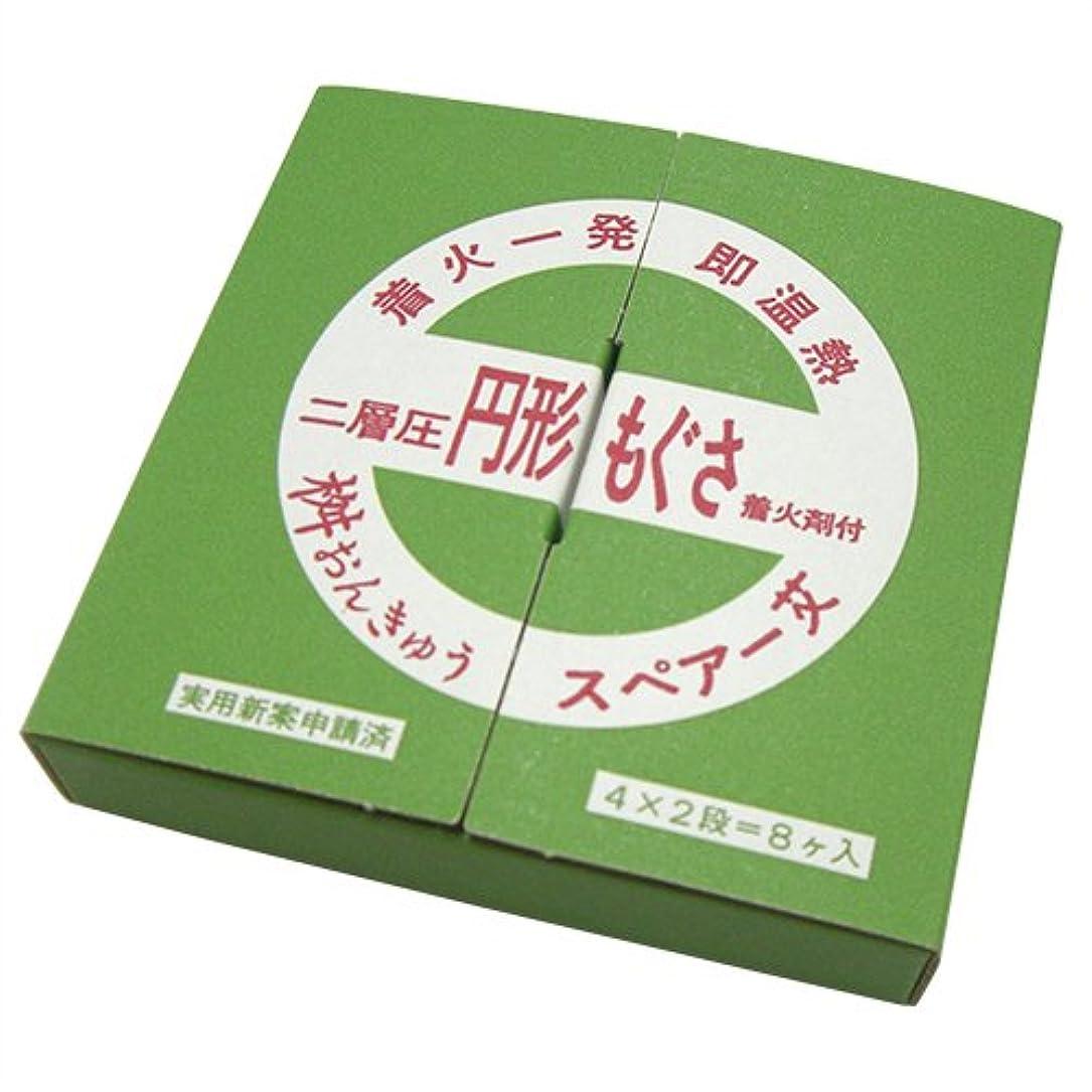 塩民族主義黄ばむ桝おんきゅう用スペアもぐさ 二層圧 円形もぐさ (8ケ)