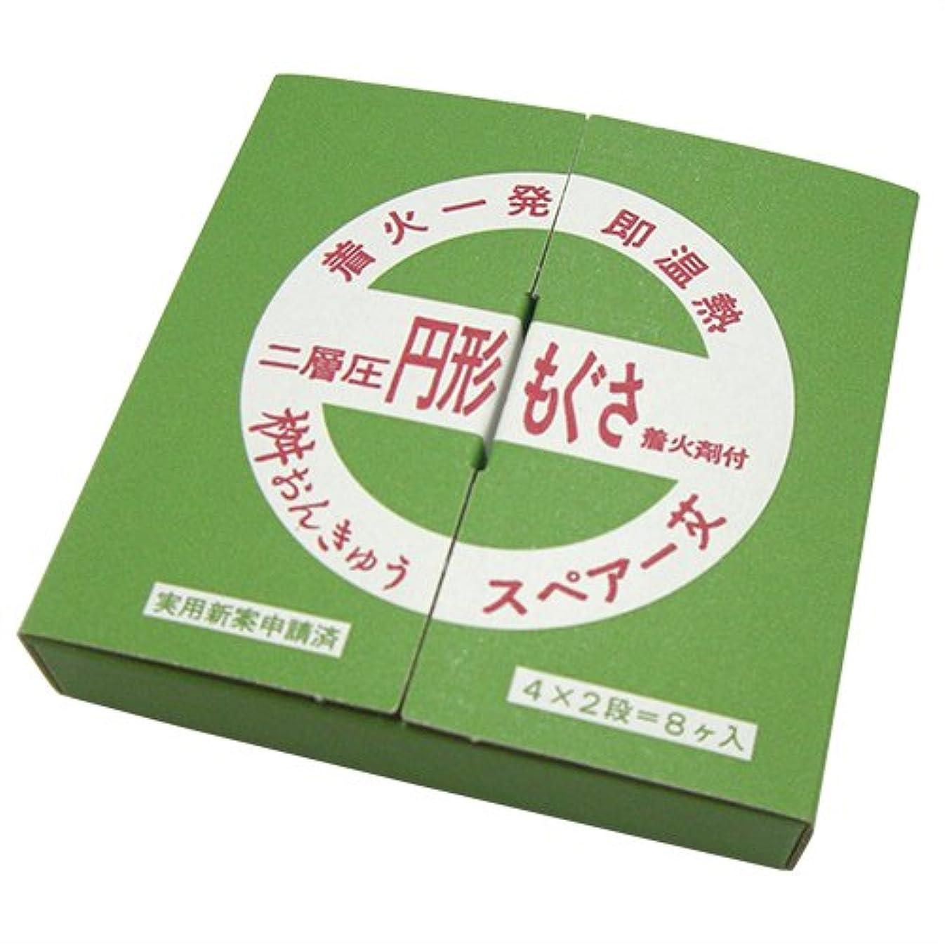 闘争節約センチメンタル桝おんきゅう用スペアもぐさ 二層圧 円形もぐさ (8ケ)