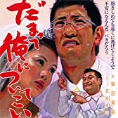 だまって俺についてこい(初回限定盤)(DVD付)