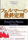 フェルマーの最終定理 (新潮文庫) 画像