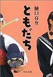 ともだち (中公文庫)の画像