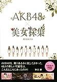 AKB48×美女採集 画像