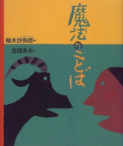 魔法のことば―エスキモーに伝わる詩 (日本傑作絵本シリーズ)の詳細を見る