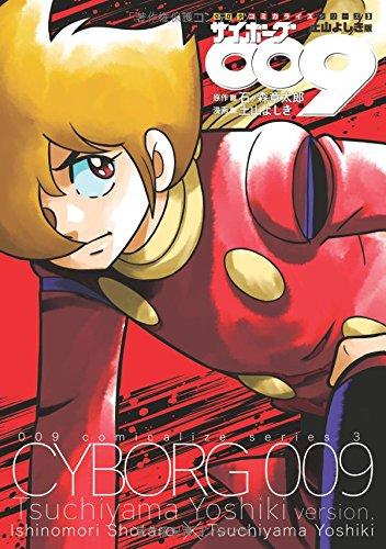 009コミカライズシリーズ3 サイボーグ009 土山よしき版の詳細を見る