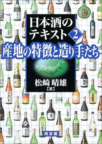 日本酒のテキスト〈2〉産地の特徴と造り手たち