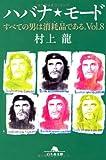 ハバナ・モード―すべての男は消耗品である。〈Vol.8〉 (幻冬舎文庫) 画像