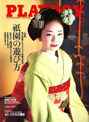 PLAYBOY (プレイボーイ) 日本版 2006年 09月号 [雑誌]