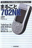 まるごと702NK―スマートフォンをあなたの手のひらに