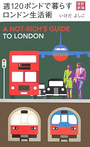 改訂新版 週120ポンドで暮らすロンドン生活術