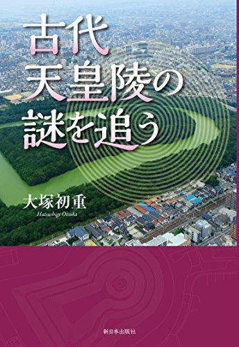 古代天皇陵の謎を追うの詳細を見る