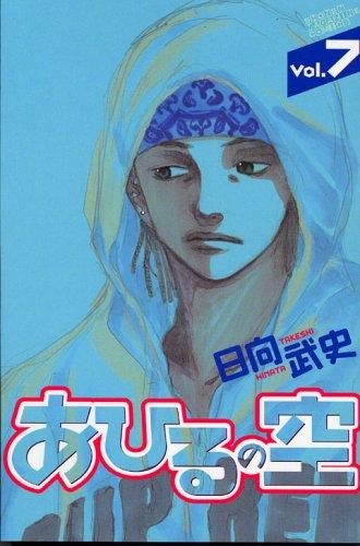 あひるの空(7) (講談社コミックス)の詳細を見る