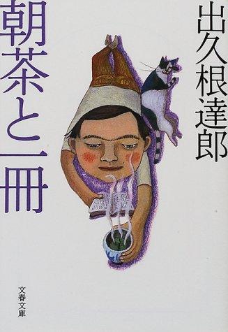 朝茶と一冊 / 出久根 達郎