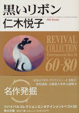黒いリボン (角川文庫―リバイバルコレクション)の詳細を見る
