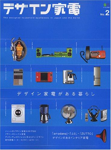 デザイン家電 (No.2) (エイムック (1037))の詳細を見る