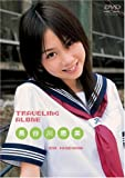 長谷川恵美 Traveling Alone [DVD]