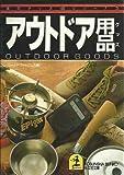アウトドア用品(グッズ) (光文社文庫―男のグッズ100シリーズ)