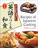 カラー版 英語でつくる和食—寿し、天ぷら、豆腐料理…日本の代表料理からマナーまで