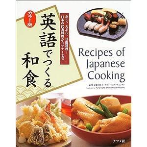 カラー版 英語でつくる和食―寿し、天ぷら、豆腐料理…日本の代表料理からマナーまで