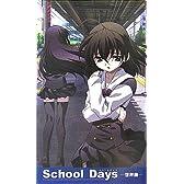School Days (世界編) (ハーヴェストノベルズ)