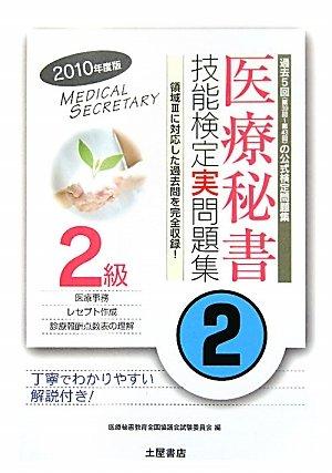 医療秘書技能検定実問題集2級〈2〉第39回‐43回〈2010年度〉