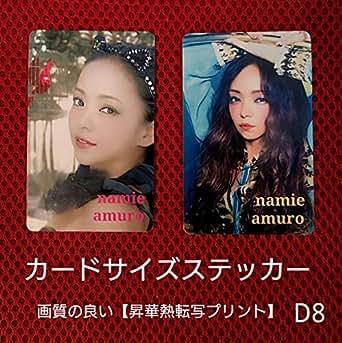 安室奈美恵 カードサイズステッカー(ハンドメイド) D8