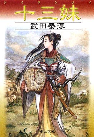 十三妹(シイサンメイ) (中公文庫)