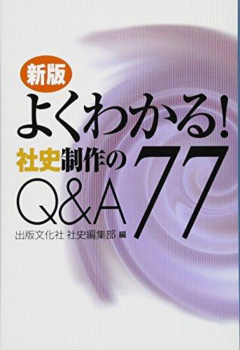 新版 よくわかる! 社史制作のQ&A77