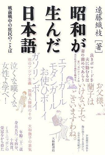 昭和が生んだ日本語――戦前戦中の庶民のことば (-)の詳細を見る