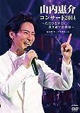 山内惠介コンサート2014~ただひとすじに貫き通す恋模様~[DVD]