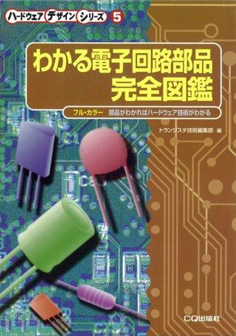 わかる電子回路部品完全図鑑―部品がわかればハードウェア技術がわかる (ハードウェアデザインシリーズ (5))の詳細を見る