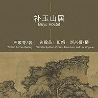补玉山居 - 補玉山居 [Buyu Hostel] (Audio Drama)