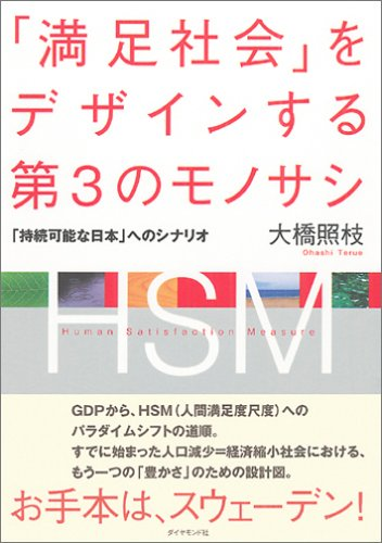 「満足社会」をデザインする第3のモノサシ―「持続可能な日本」へのシナリオの詳細を見る