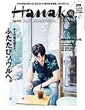 Hanako(ハナコ) 2016年 9/8 号 [雑誌]