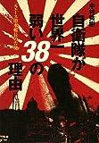 「自衛隊が世界一弱い38の理由―元エース潜水艦長の告発」中村 秀樹