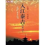 入江泰吉のすべて―大和路と魅惑の仏像 (別冊太陽)