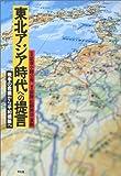 東北アジア時代への提言-戦争の危機から平和構築へ